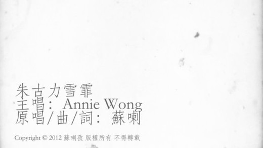 朱古力雪霏 MV – Wedding Ver 2012.