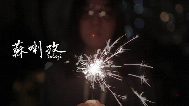 蘇喇孜 Solazi – 花火 Demo