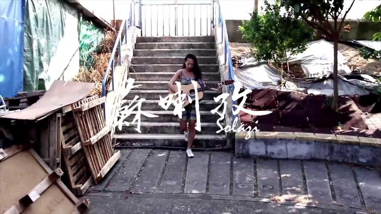 蘇喇孜Solazi -《餐廳》(Restaurant) MV (2012年 舊市集 版本)