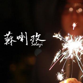 【蘇喇孜】-【花火 Fireworks】