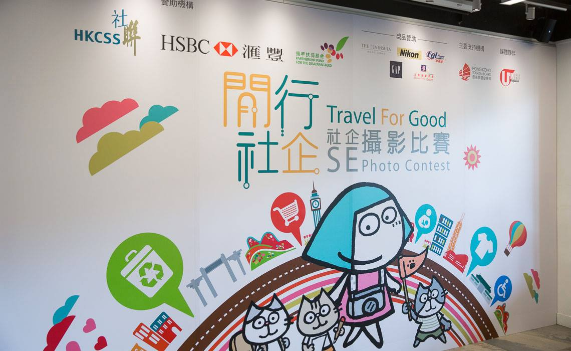 Travel For Good SE Photo Contest