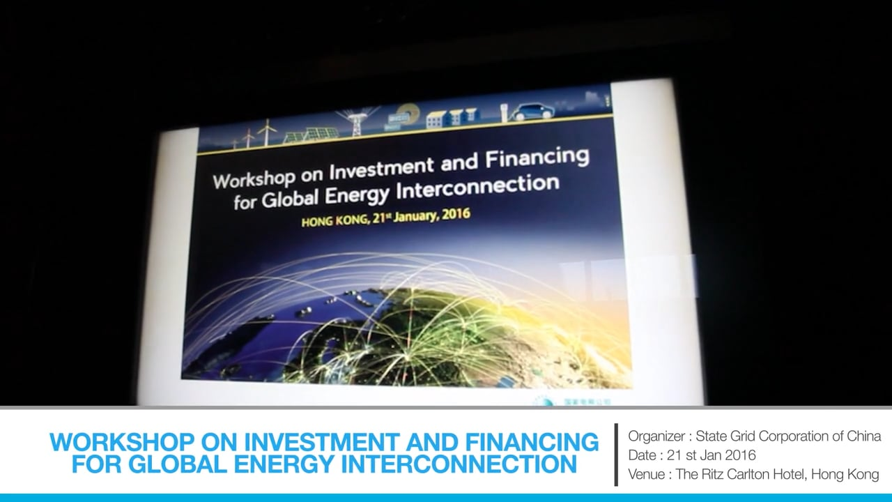 2016.01.21 Workshop on Investment and Financing for Global Energy Interconnection