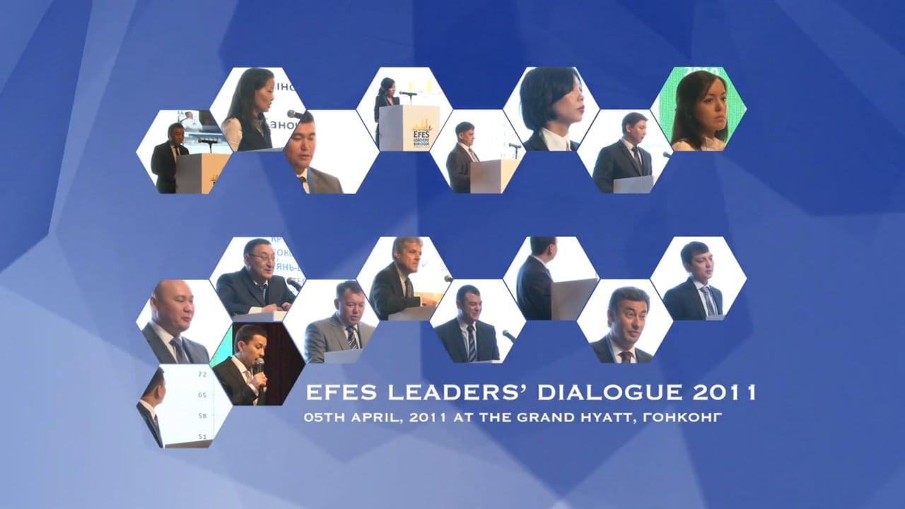 EFES LEADERS' DIALOGUE Гонконг 2011