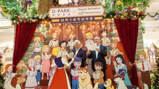 2015.11.08 愉景新城x Nippon Animation 40週年經典卡通樂園