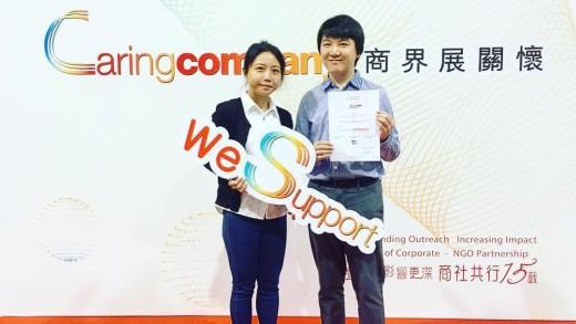 Caring Company 2016/17 Award