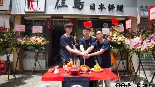 2017-08-08 仨島日本料理餐廳開張
